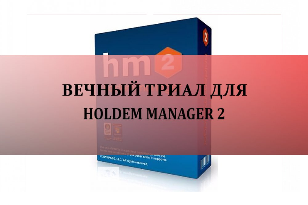 Вечный триал Holdem Manager 2