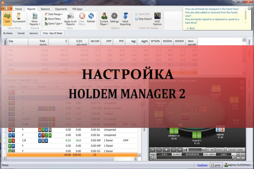 Настройка Holdem Manager 2