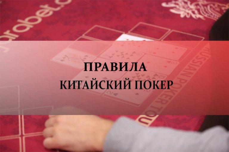 китайский покер правила