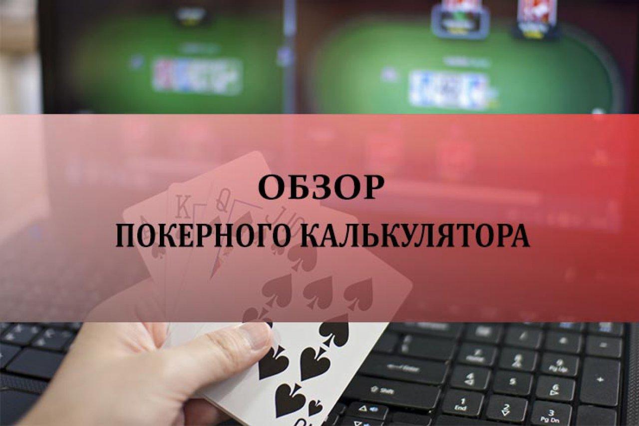 покер видео онлайн на русском языке