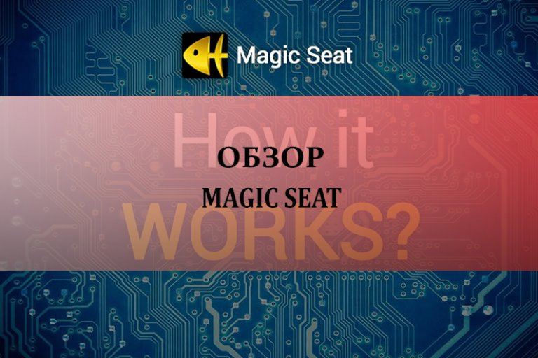 Magic Seat для PokerStars