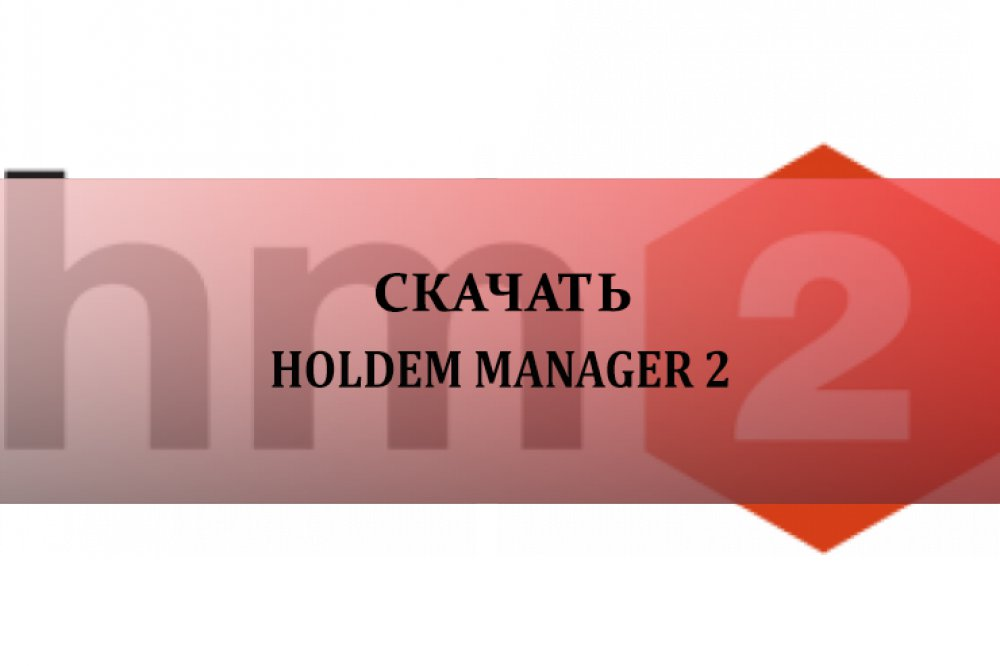Скачать Holdem Manager 2
