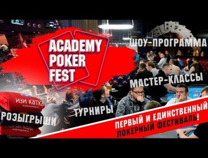 Academy Poker Fest - фестиваль покера в Минске! Розыгрыши призов, мастер-классы и многое другое