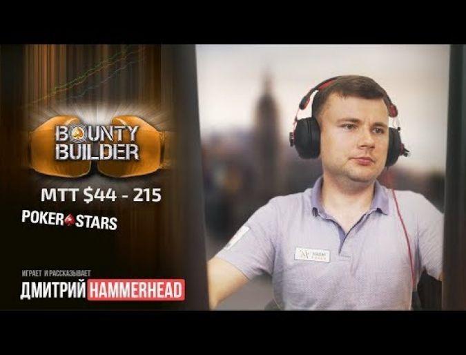 Как плюсовать в баунти турнирах? Bounty Builders $44-215 | Покер-стрим от Дмитрия HammerHead