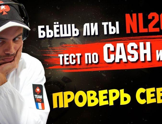 ТЕСТ: Бьёшь ли ты NL20 в CASH? Проверь себя!