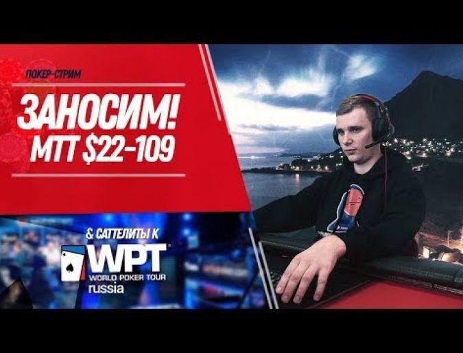 Отбираемся на покерную серию с гарантией 90,000,000 рублей! MTT $22-33 & саттелиты WPT Russia