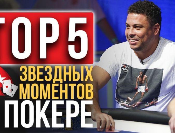 ТОП 5 Самых ярких моментов с участием покерных звёзд