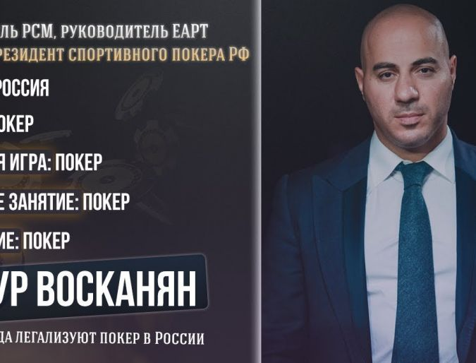 О Легализации покера в России и что ждёт покер в будущем | Интервью с главой PCM Артуром Восканяном