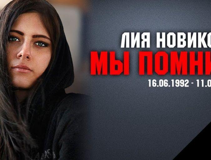 Лия Новикова. Мы помним.