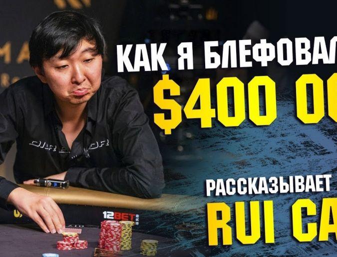 Блеф на $400 000? Рассказывает чемпион Triton Poker - Руи Као