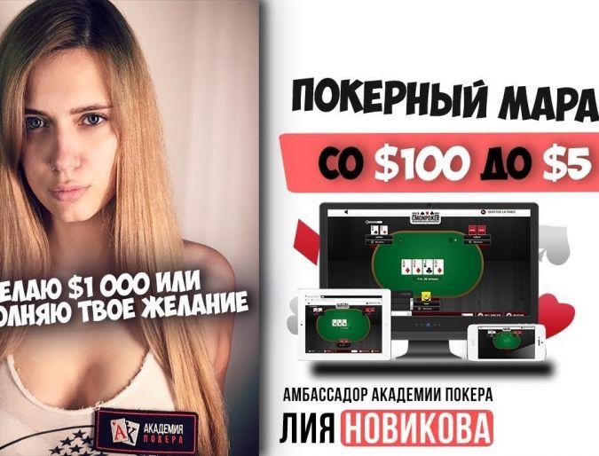 Берём планку в $1000 в прямом эфире или выполняю желание из чата | Покерный марафон до $5 000