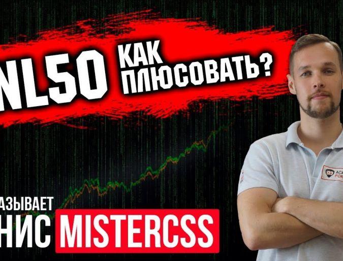 NL50. Как плюсовать? Разбор игры ученика от Дениса MisterCSS