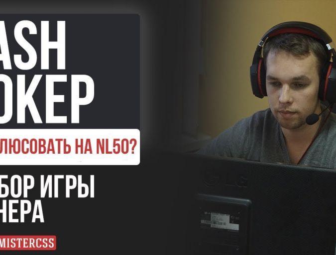 Как плюсовать на NL50+ в CASH покере? Разбор раздач от Дениса MisterCSS