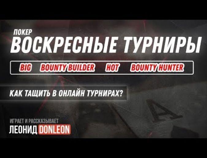 Воскресный покер стрим | Играем турниры $11 - $33 вместе с Леонидом Donleon