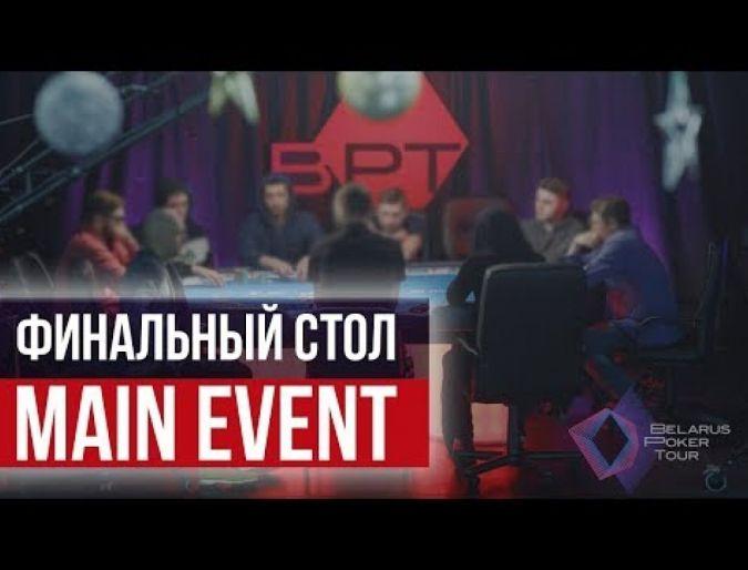 Финальный стол турнира MAIN EVENT серии Belarus Poker Tour в Минске