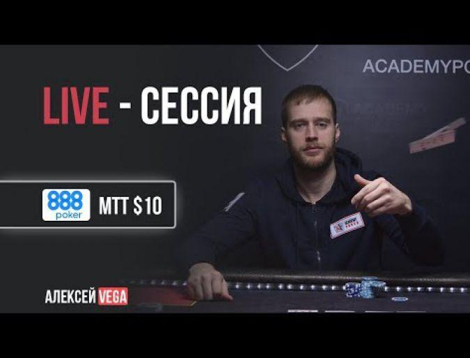 Live - сессия | MTT за $10 на 888poker & Советы по игре от Алексея Vega