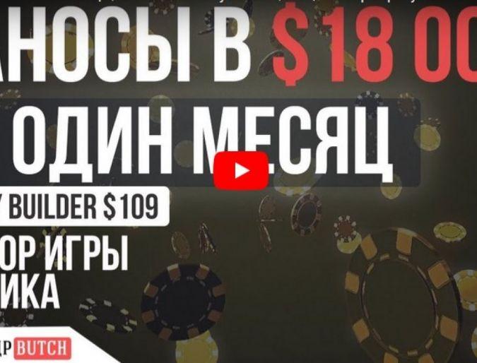 ЗАНОСЫ в $18 000 за месяц! $ 9 000 на BountyBuilder $109 | Разбор игры ученика от Александра Butch