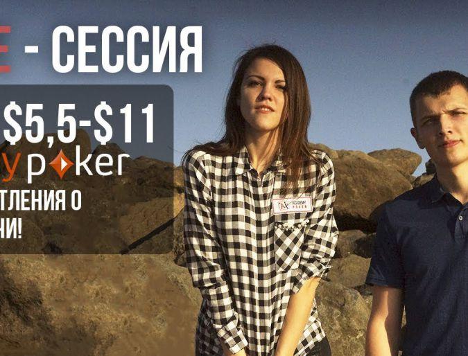 Live - сессия | MTT за $5,5 - $11 на PartyPoker | Дарья играет под руководством Леонида Donleon