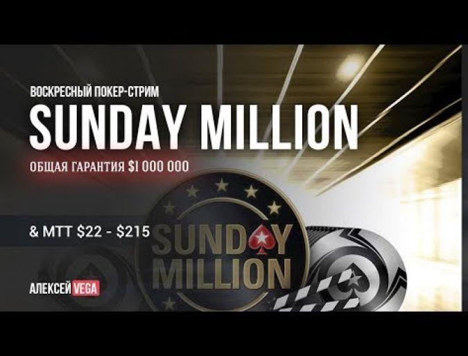 Sunday Million $215 с гарантией в $1 000 000 & MTT $22-$215 | Воскресный покер стрим от Алексея Vega