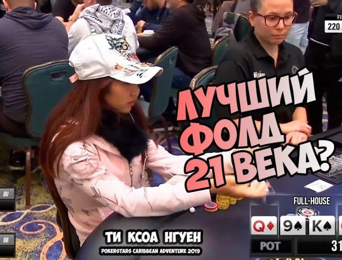 Лучший покерный фолд 21 века?