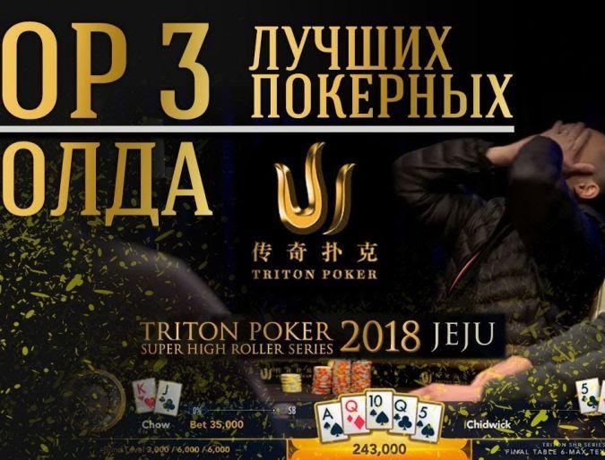ТОП 3 Лучших покерных фолда Triton Poker SHR 2018