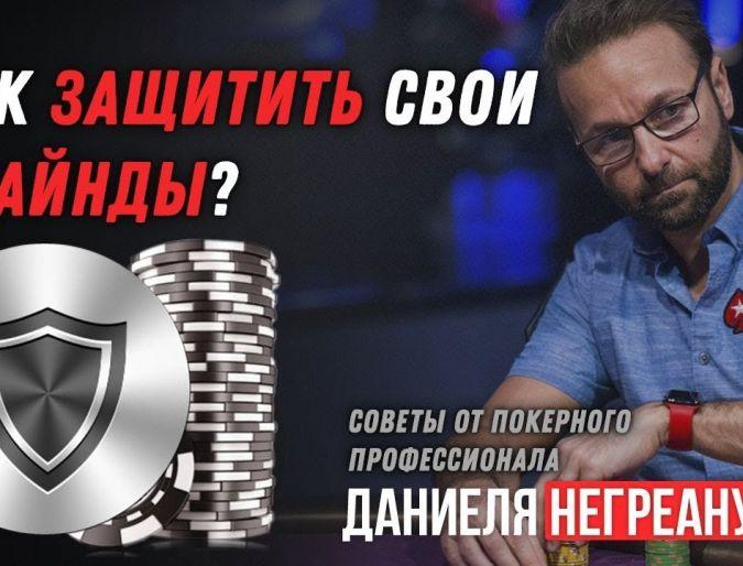 Как защищать свои блайнды? Секреты игры от покерного профессионала Даниеля Негреану