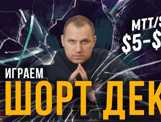 MTT/SnG с Licvidator 5-22$ & Советы по игре с Short Deck колодой!