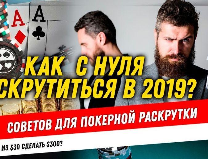 Как раскрутиться в покере с нуля в 2019?