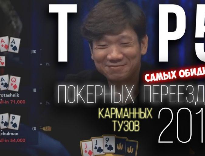 ТОП 5 Самых обидных покерных переездов карманных тузов в 2018