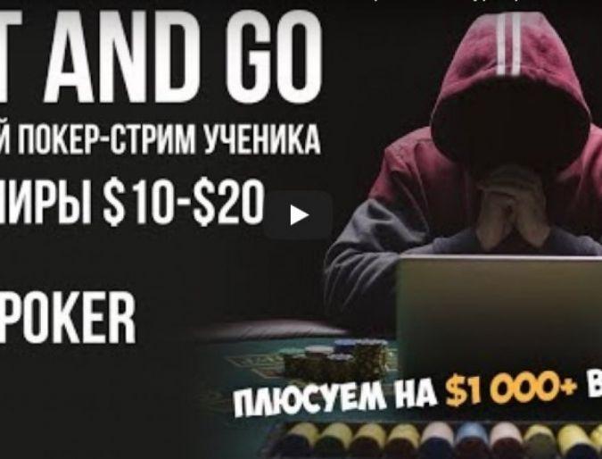Как делать $1000 в месяц в Sit and Go? Показываем на практике в турнирах за $10 - 20