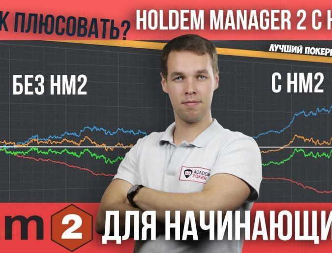 Holdem Manager 2 с нуля - HM2 для начинающих | Лучший покерный софт для стабильно плюсовой игры